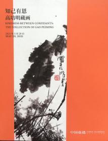 中国嘉德2021春季拍卖会 :知己有恩-王兆祥、江城藏画/知己有恩-高培明藏画
