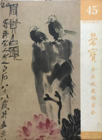 荣宝书画收藏拍卖会45期