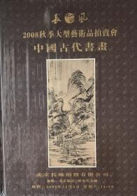 2008长风秋季大型艺术品拍卖会 中国古代书画
