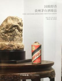 中国嘉德2021年春季拍卖会 国酿醇香贵州茅台酒臻品