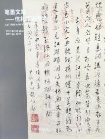 中国嘉德2021春季拍卖会 笔墨文章 信札写本专场