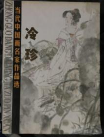 当代中国画名家作品选 冷珍