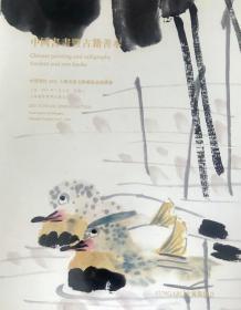 中贸圣佳2021上海首届文物艺术品拍卖会 中国书画暨古藉善本专场