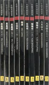 中国名画欣赏. 第四辑 (全10册)