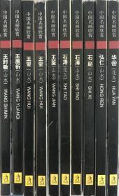 中国名画欣赏. 第六辑 (全10册)