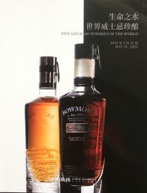 中国嘉德2021春季拍卖会 嘉酿醇香 世界名庄葡萄酒 生命之水 世界威士忌珍酿