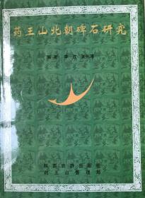 药王山北朝碑石研究