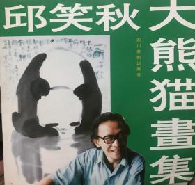 邱笑秋大熊猫画集 签名本 龙月高先生上款