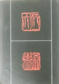 《当代中国画》大量名人绘画图录,1961年伦敦出版,精装24开