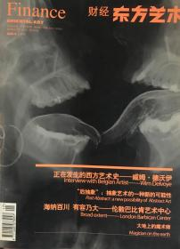 财经东方艺术 2008.9