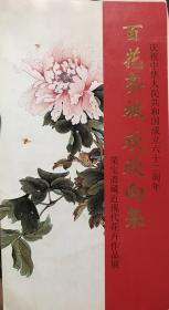 庆祝中华人民共和国成立六十二周年:百花齐放 欣欣向荣——荣宝斋藏近现代花卉作品展(整张折叠式)