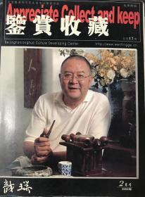 黄宾虹小品2007立夏专号