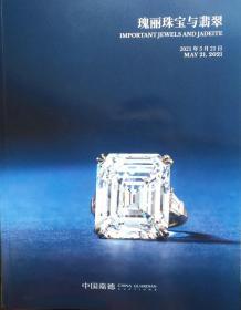 中国嘉德2021春季拍卖会 瑰丽珠宝与翡翠