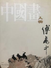 中国画人物 傅书中