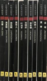 中国名画欣赏. 第三辑 (全10册)