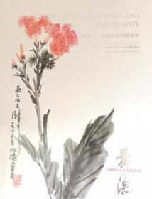 中国嘉德香港2021春季拍卖会 观想 — 中国书画四海集珍