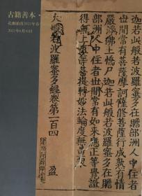 北京孔网2021春拍图录:古籍善本·金石碑帖 名人墨迹·西文经典(全二册)