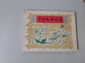 连环画小人书中国成语故事第13册
