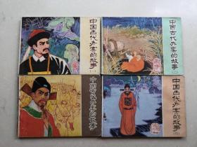连环画中国古代办案的故事一套四本  第四册有眼 套书售出不退