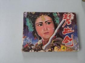 64开武侠小人书  碧血剑 4