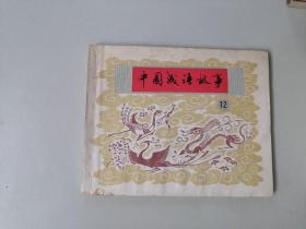 连环画60开小人书 中国成语故事   第12册