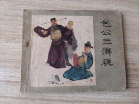老版连环画小人书包公三掷砚50000印 封底有撕裂已补 名家汪玉山作品