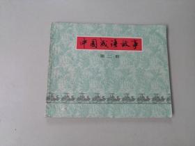 连环画小人书  中国成语故事 第二册