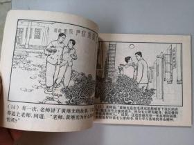 连环画60开文革小人书   爱民模范赵尔春