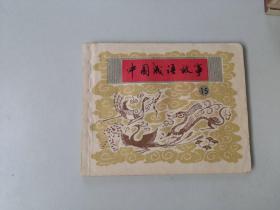 连环画60开小人书中国成语故事 第15册 名家作品