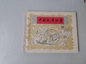 连环画60开小人书 中国成语故事   第十一册