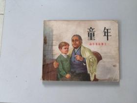 连环画60开文革小人书  童年