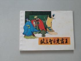 连环画64开古典小人书   张良智斗楚霸王