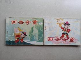 连环画西岳奇童一套二本  套书售出不退