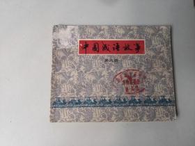 连环画60开小人书   中国成语故事   第六册