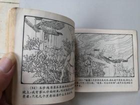 老版60开连环画小人书  东风解冻