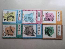 安徽连环画古代笑话一套六本  套书售出不退