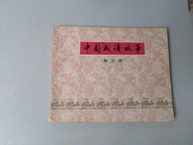 连环画60开小人书  中国成语故事   第五册