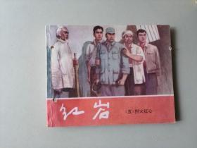 60开连环画红岩五 烈火红心   名家经典获奖书  有眼