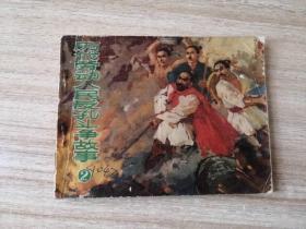 60开文革连环画小人书 历代劳动人民反孔斗争故事2