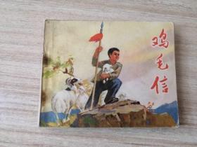 连环画60开文革小人书鸡毛信  大师刘继卣 经典代表作