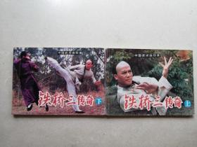 电影连环画  铁桥三传奇一套上下二本    套书售出不退