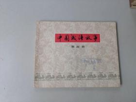 连环画小人书  中国成语故事  第四册