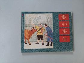 连环画60开小人书中国成语故事 卖剑买牛