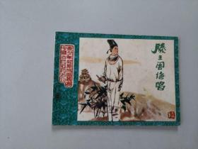 连环画64开小人书中国古代近代青少年时期故事  滕王阁绝唱