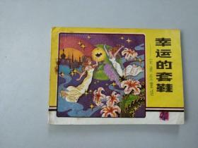 连环画64开小人书安徒生童话幸运的套鞋  名家作品
