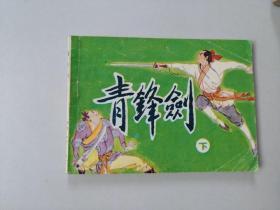 64开武侠小人书 青锋剑  下册