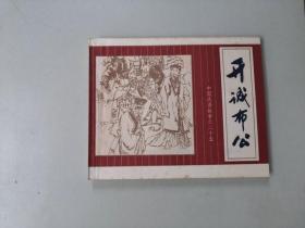 连环画60开小人书中国成语故事开诚布公  封底有一书洞