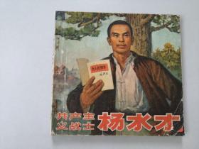 48开文革连环画共产主义战士杨水才 有眼已补