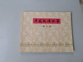 连环画小人书中国成语故事 第三册  名家作品
