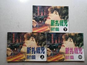 电影64开连环画  新扎师兄新篇 一套三本 套书售出不退